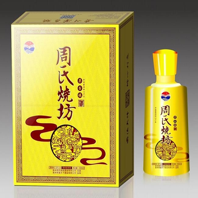 周氏烧坊酒(黄色包装)
